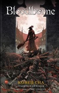 - Bloodborne. Конец сна