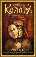 Эллен Датлоу - Тропой Койота: Плутовские сказки (сборник)
