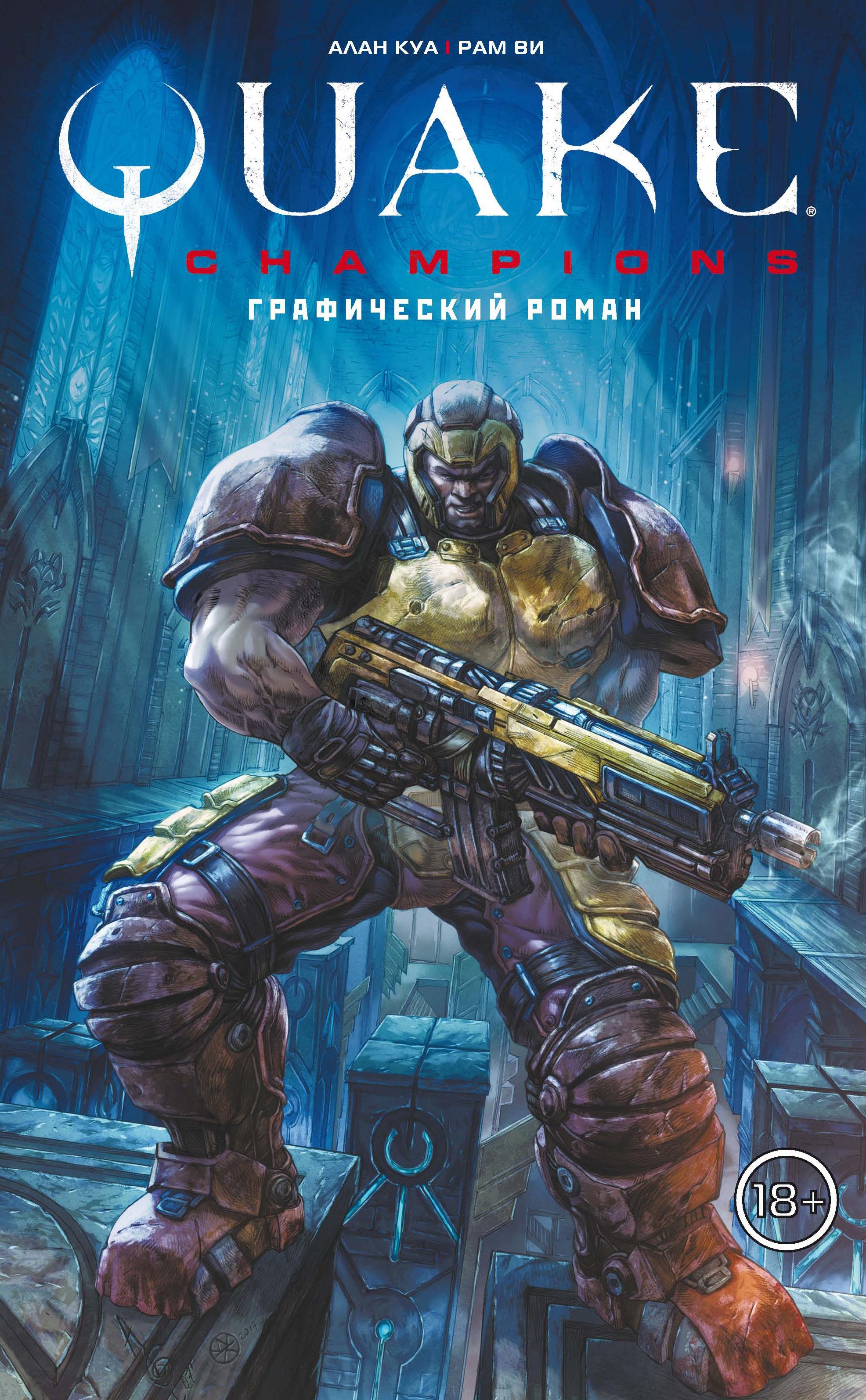 Quake Champions. Графический роман - Рам Ви, Алан Куа