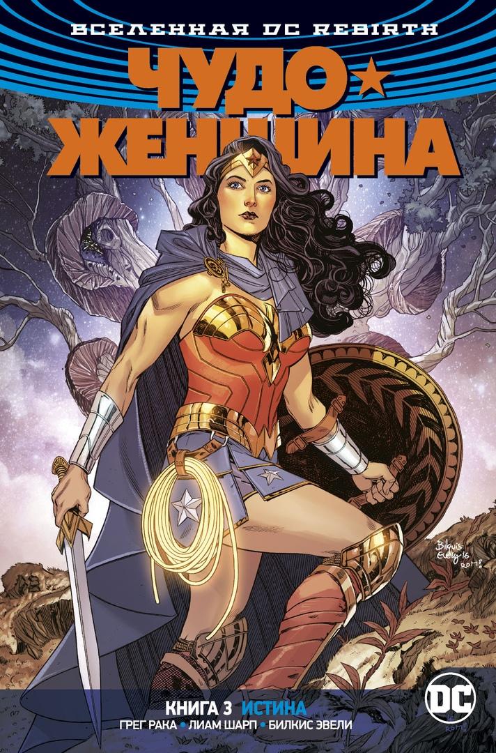 Вселенная DC. Rebirth. Чудо-Женщина. Книга 3. Истина Грег Рука