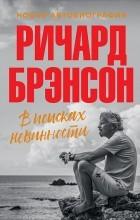Ричард Брэнсон - В поисках невинности: Новая автобиография