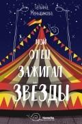 Татьяна Меньщикова - Мой отец зажигал звёзды