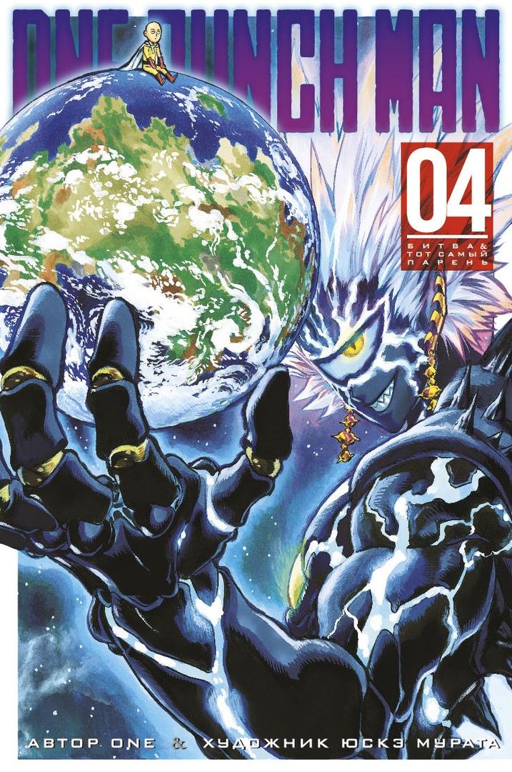 One-Punch Man. Книга 4 ONE , Юскэ Мурата