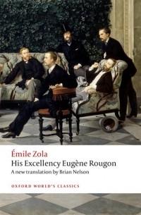 Émile Zola - His Excellency Eugène Rougon