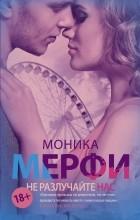 Моника Мерфи - Не разлучайте нас