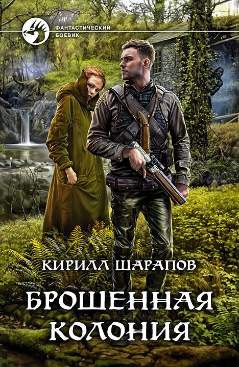 Брошенная колония. Кирилл Шарапов