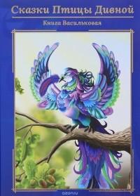 без автора - Сказки птицы дивной. Книга васильковая