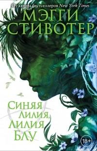 Мэгги Стивотер - Синяя лилия, лилия Блу