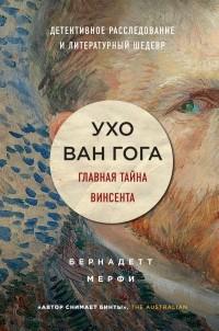 Бернадетт Мерфи - Ухо Ван Гога