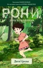 Кацуя Кондо - Рони, дочь разбойника. Книга 1. Дитя грозы