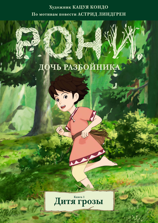 Рони, дочь разбойника. Книга 1. Дитя грозы - Кацуя Кондо