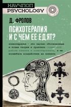 Дмитрий Фролов - Психотерапия, и с чем ее едят?