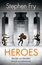 Стивен Фрай - Heroes