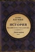 Борис Акунин - История Российского Государства. Эпоха цариц