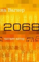 Яна Вагнер - 2068