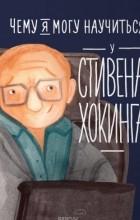 Сергей Король - Чему я могу научиться у Стивена Хокинга