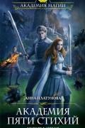 Анна Платунова - Академия Пяти Стихий. Искры огня