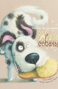 Ксения Валаханович - Жизнь собачья. Стихи