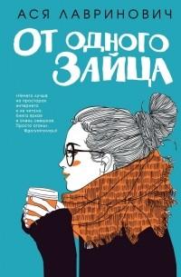 Ася Лавринович - От одного Зайца