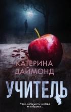 Катерина Даймонд - Учитель