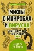 Андрей Сазонов - Мифы о микробах и вирусах: как живет наш внутренний мир