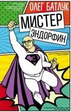 Олег Батлук - Мистер Эндорфин