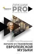 Игумен П. (Мещеринов) - Начало и становление европейской музыки.