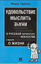 Ф. И. Гиренок - Удовольствие мыслить иначе