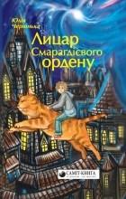 Юлія Чернінька - Лицар Смарагдієвого ордену