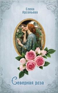 Елена Арсеньева - Северная роза