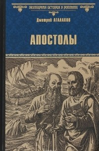 Дмитрий Агалаков - Апостолы
