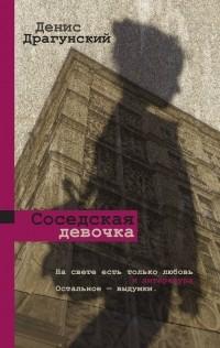 Денис Драгунский - Соседская девочка: сборник