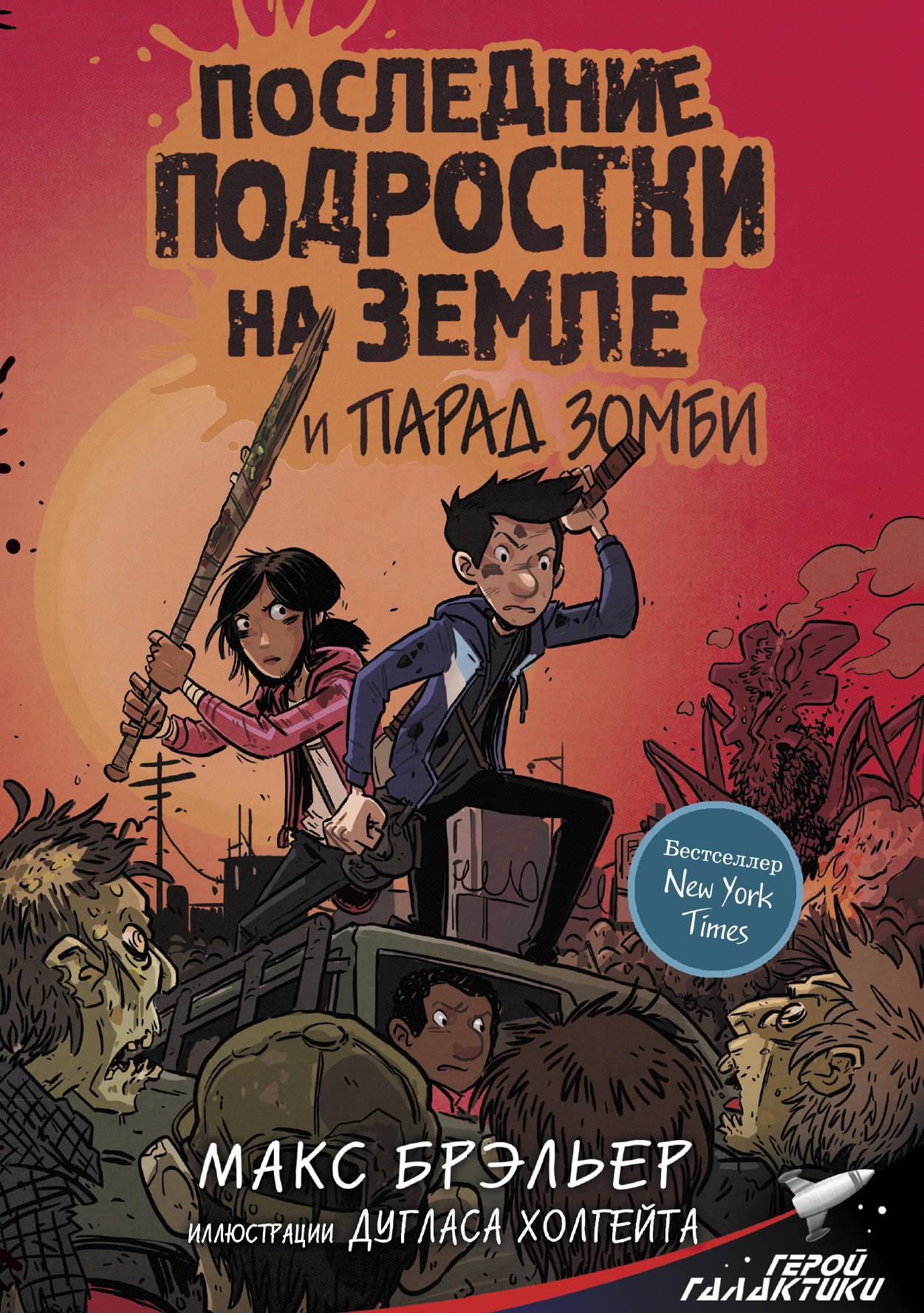 Последние подростки на Земле и парад зомби - Макс Брэльер