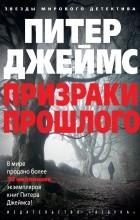 Питер Джеймс - Призраки прошлого