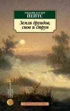 Уильям Йейтс - Земля друидов, снов и струн