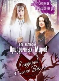 - Сборник трагикомедий от авторов Призрачных Миров