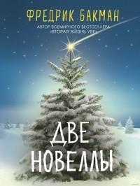 Фредрик Бакман - Две новеллы (сборник)