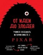 Дин Мовшовиц - От идеи до злодея. Учимся создавать истории вместе с Pixar