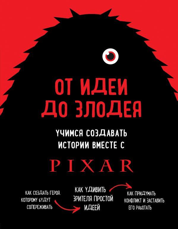 Сторителлинг от Pixar - Дин Мовшовиц