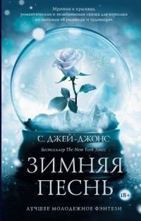 C. Джей-Джонс - Зимняя песнь