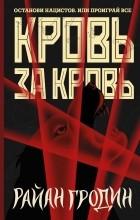 Райан Гродин - Кровь за кровь