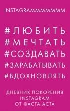 Гладкова Юлия Алексеевна - Дневник покорения Instagram