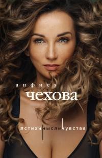 Анфиса Чехова - Стихи, мысли, чувства