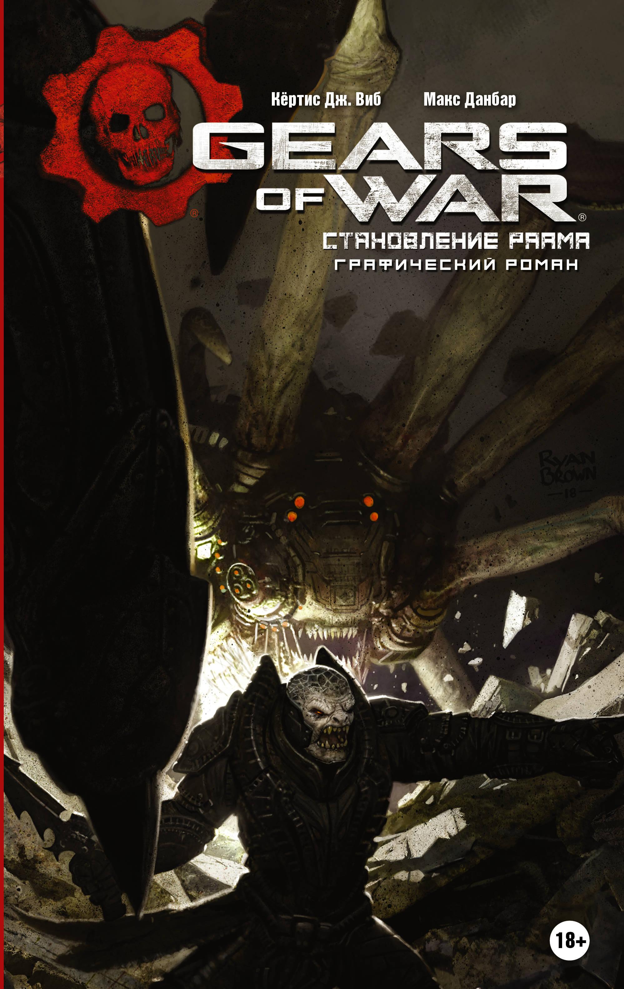 Gears of War. Становление РААМа Кёртис Дж. Виб, Макс Данбар