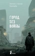 Светлана и Николай Пономаревы - Город без войны