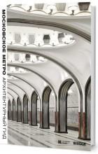 - Московское метро. Архитектурный гид