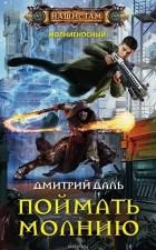 Дмитрий Даль - Поймать молнию