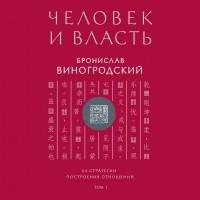 Бронислав Виногродский - Человек и власть. 64 стратегии построения отношений. Том 1