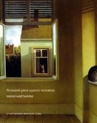 Шаши Мартынова - Большой риск одного человека