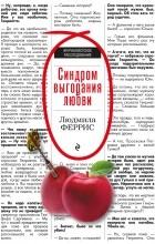 Людмила Феррис - Синдром выгорания любви